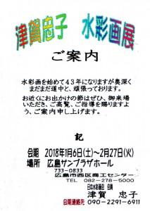 津賀忠子 水彩画展