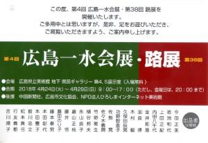 第4回広島一水会展・第38回路展
