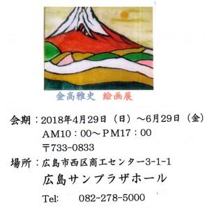 金高雅史 絵画展