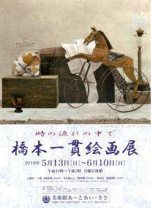 橋本一貫絵画展