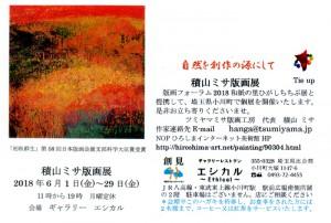 積山ミサ版画展