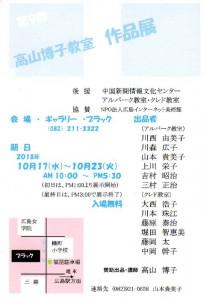 第9回高山博子教室作品展